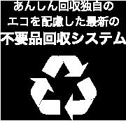 あんしん回収独自のエコを配慮した最新の不要品回収システム