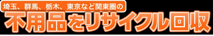 埼玉の不用品はリサイクル回収